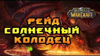 СОЛНЕЧНЫЙ КОЛОДЕЦ РЕЙД WORLD OF WARCRAFT