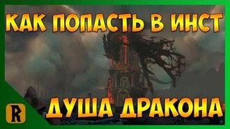 World Of Warcraft - Где найти вход в инст Душа дракона (ДД)
