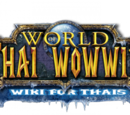 World of Warcraft thaiwiki