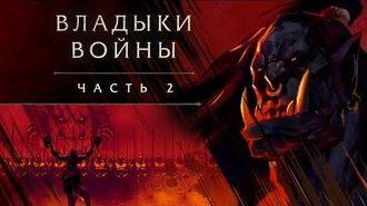 «Владыки войны», часть 2 Громмаш