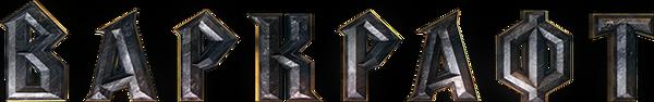 Варкрафт (Фильм) (Логотип)