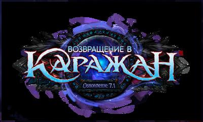 Обновление 7.1.0 (логотип)