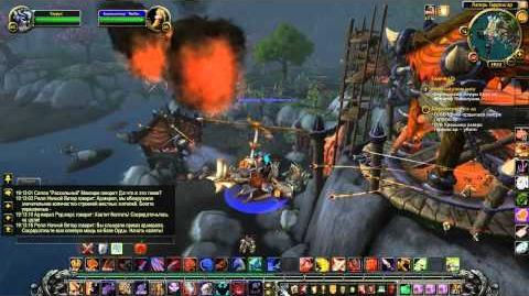 WoW Mists of Pandaria - Квест 3 Да разверзнется ад