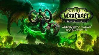 World of Warcraft Legion — обзор новинок