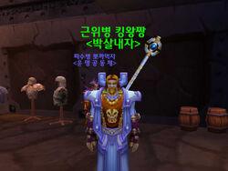Kingwangjjang