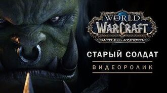 Ролик World of Warcraft «Старый солдат»
