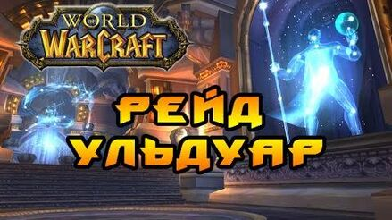 УЛЬДУАР РЕЙД WORLD OF WARCRAFT