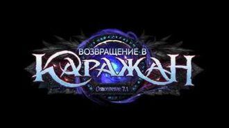 Обновление 7.1 «Возвращение в Каражан» — обзор