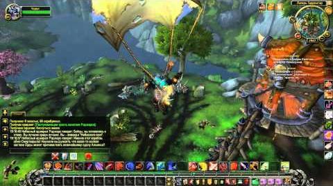 WoW Mists of Pandaria - Квест 4 Коснуться земли
