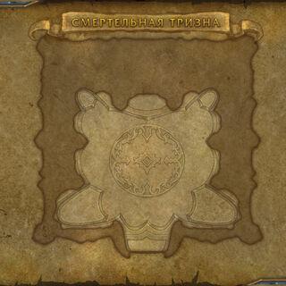 Карта Трупосшивальни