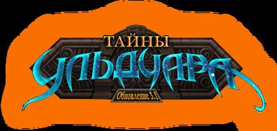 Тайны Ульдуара (логотип)