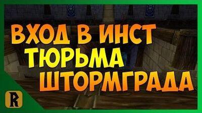 World Of Warcraft - Где найти вход в инст Тюрьма Штормграда