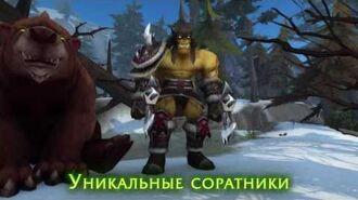 World of Warcraft Legion расширенный обзор