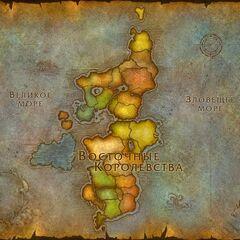 Карта Восточных Королевств в дополнении <i>Cataclysm</i>.