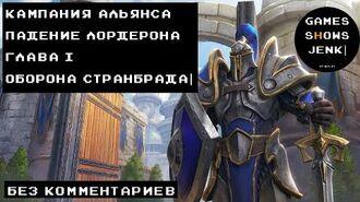Прохождение Warcraft III Reforged - Кампания Альянса - Глава 1 - Оборона Странбрада.-0