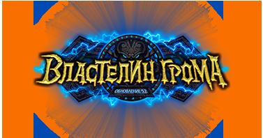 Властелин Грома (логотип)