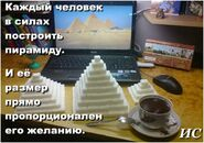 ИСПирамида