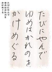 Basho hajku