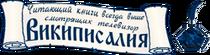 Писалия лого