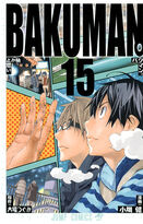 Bakuman。Volume 15