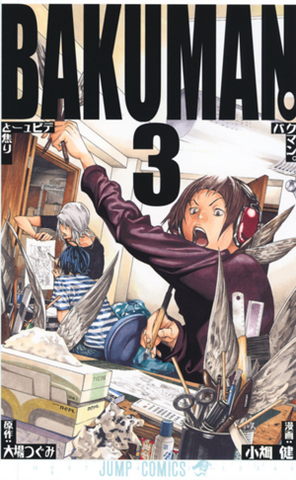 File:Bakuman。Volume 3.png