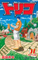 Toriko Volume 11