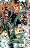 Nura Volume 24
