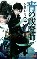 Blue Exorcist Volume 2