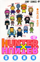 Hunter × Hunter Volume 12