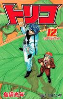 Toriko Volume 12