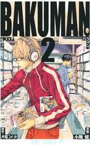 Bakuman。Volume 2