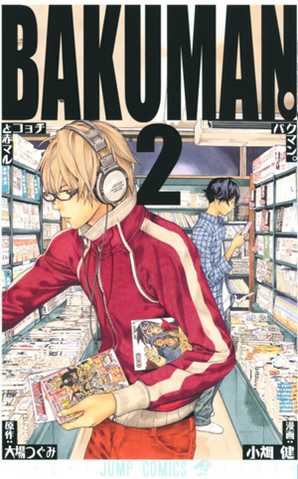File:Bakuman。Volume 2.png