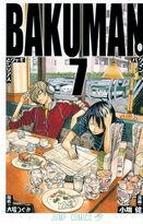 Bakuman。Volume 7