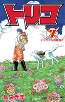 Toriko Volume 7