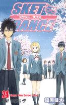 Sket Dance Volume 24