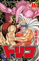 Toriko Volume 16