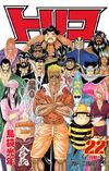 Toriko Volume 22
