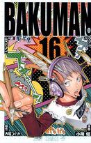 Bakuman。Volume 16