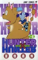 Hunter × Hunter Volume 6