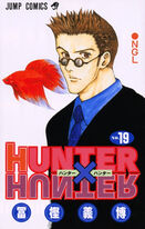 Hunter × Hunter Volume 19