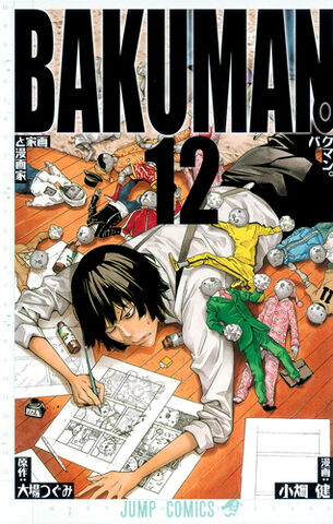 File:Bakuman。Volume 12.jpg