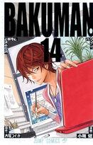 Bakuman。Volume 14