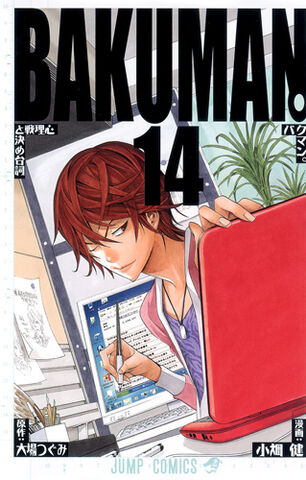 File:Bakuman。Volume 14.jpg
