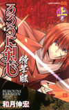 Rurouni Kenshin Restoration Volume 1