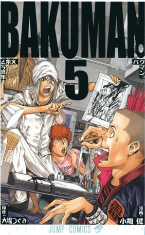 File:Bakuman。Volume 5.png
