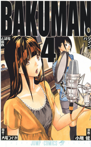 File:Bakuman。Volume 4.png