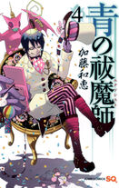 Blue Exorcist Volume 4