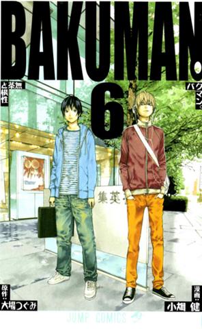 File:Bakuman。Volume 6.png