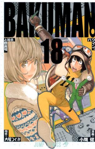 File:Bakuman。Volume 18.jpg