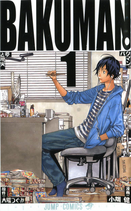 Bakuman。Volume 1